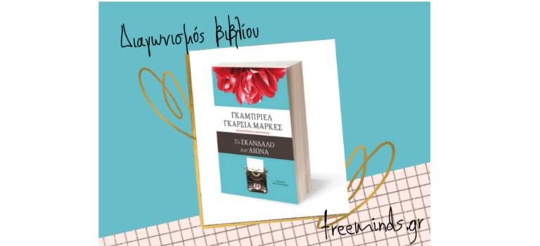 """Διαγωνισμός βιβλίου """"Σκάνδαλο του Αιώνα"""" του Γκαμπριέλ Γκαρσία Μάρκες"""