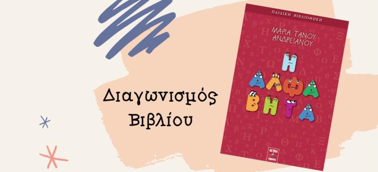"""Διαγωνισμός βιβλίου """"Η Άλφα Βήτα"""", Τάνου-Ανδρειανού Μαρία"""
