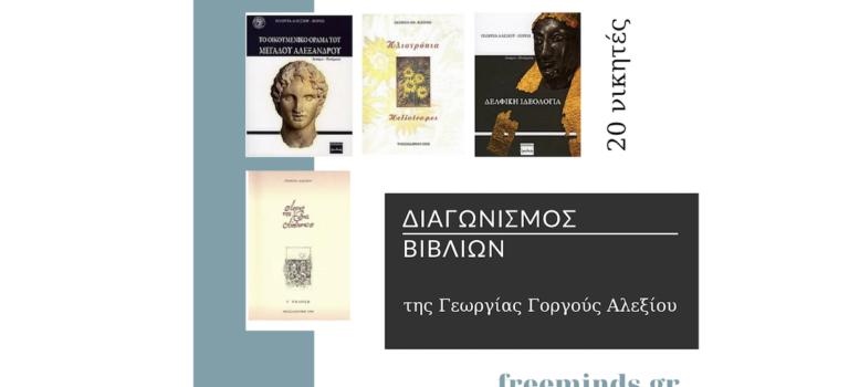 Διαγωνισμός βιβλίων της Γεωργίας Γοργούς Αλεξίου